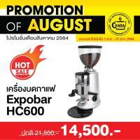 เครื่องบดกาแฟ Expobar HC600
