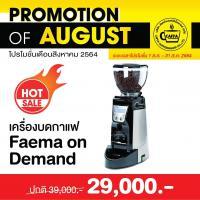 เครื่องบดกาแฟ Feama on demand