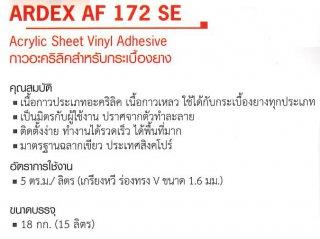 กาวอะคริลิคสำหรับกระเบื้องยาง ARDEX AF 172 SE