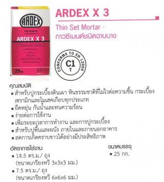 กาวซีเมนต์ชนิดฉาบบาง ARDEX X 3