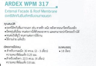 อะคริลิคกันซึมสำหรับงานภายนอก ARDEX WPM 317