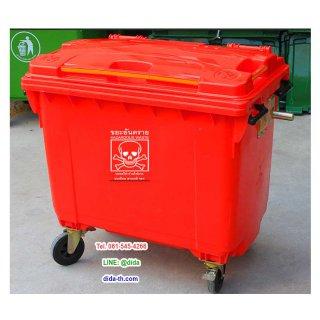 ถังขยะ พร้อมล้อเข็น มีหูยก 660 ลิตร สีแดง (NADA)