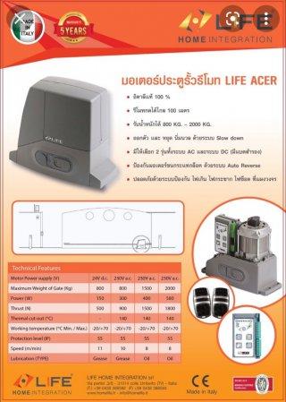 ประตูรีโมทบานเลื่อน LIFE ACER 800 KG.