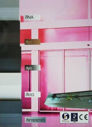 ประตูออโต้ดอร์ SET K1 (รางยาว 3 เมตร)