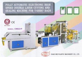 จำหน่ายเครื่องจักรผลิตถุงหูหิ้ว