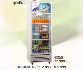 ตู้แช่เครื่องดื่ม Haier รุ่น SC-340GA . 11.2 Q 316 ลิตร