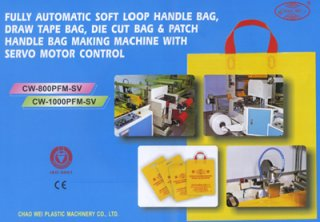 ขายเครื่องผลิตถุงพลาสติก