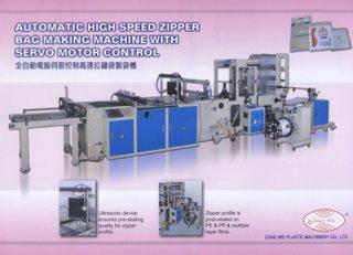 เครื่องจักรผลิตถุงซิปพลาสติก